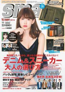 男性向けファッション誌の表紙