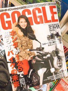 バイク雑誌の表紙