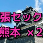 熊本へセックスの旅