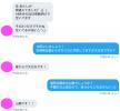 熊本に出張セックス2