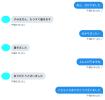 熊本でセフレとDMやり取り2人目6