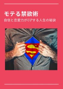 モテる禁欲講座オナ禁編
