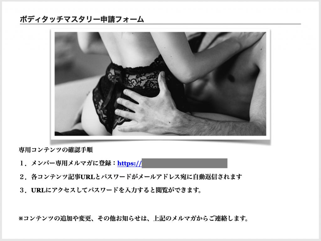 性欲リミットブレイカー特典