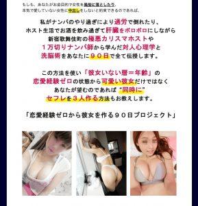 恋愛経験ゼロから彼女を作る90日プロジェクト販売ページ